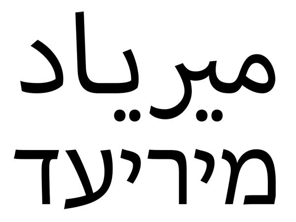 'Myriad' in Arabic and Hebrew scripts