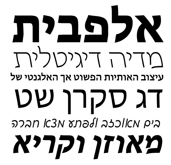 Some variations of Myriad Hebrew