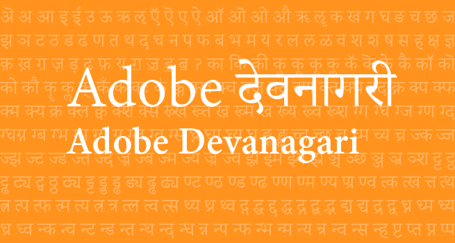 Adobe Devanagari typeface sample