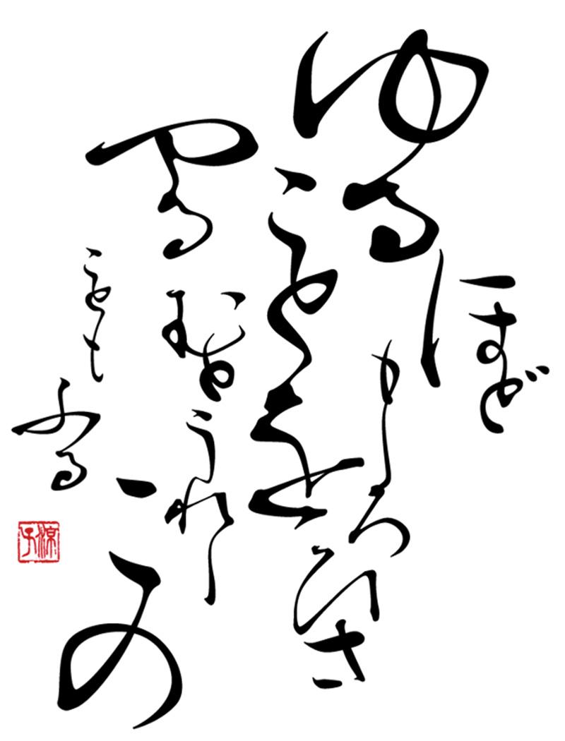 Kazuraki, a design by Ryoko Nishizuka, based on the handwriting of twelfth-century artist and poet Fujiwara-no-Teika.