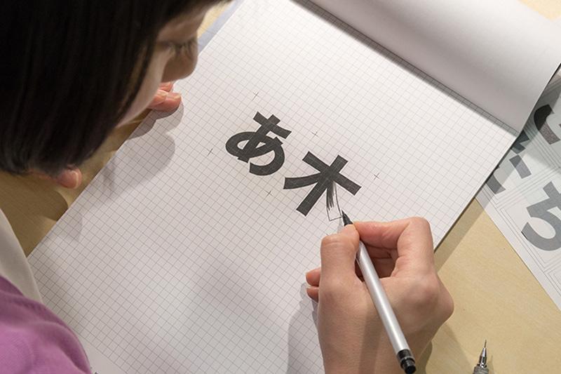 字體設計師 西塚涼子 (Ryoko Nishizuka) 正在設計思源黑體的一些字符
