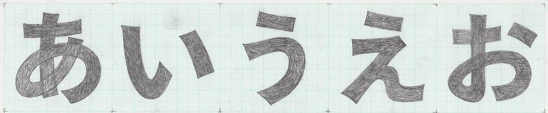 字體設計師西塚涼子 (Ryoko Nishizuka) 的原始設計草圖
