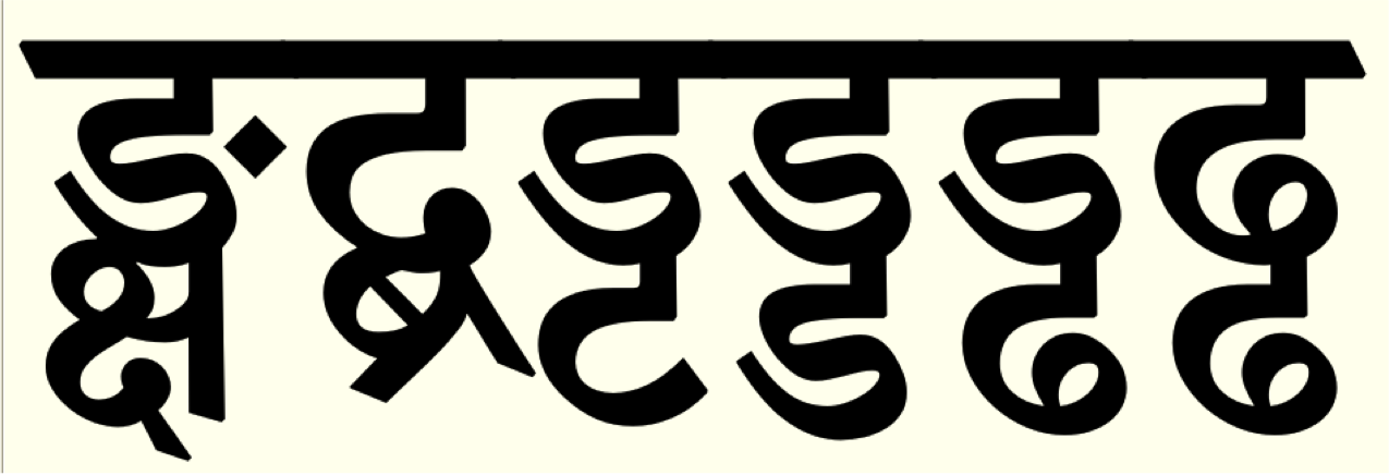 Example of deep and complex characters in Adobe Devanagari Bold, emphasizing roundness rather than verticality.