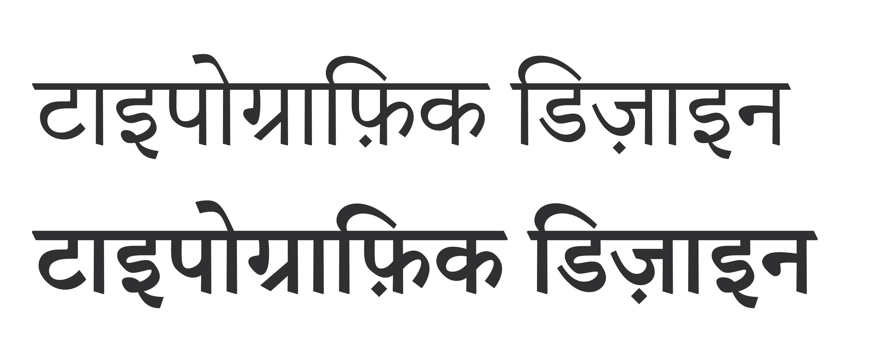 """""""Typographic Design"""" spelled out in Adobe Devanagari."""