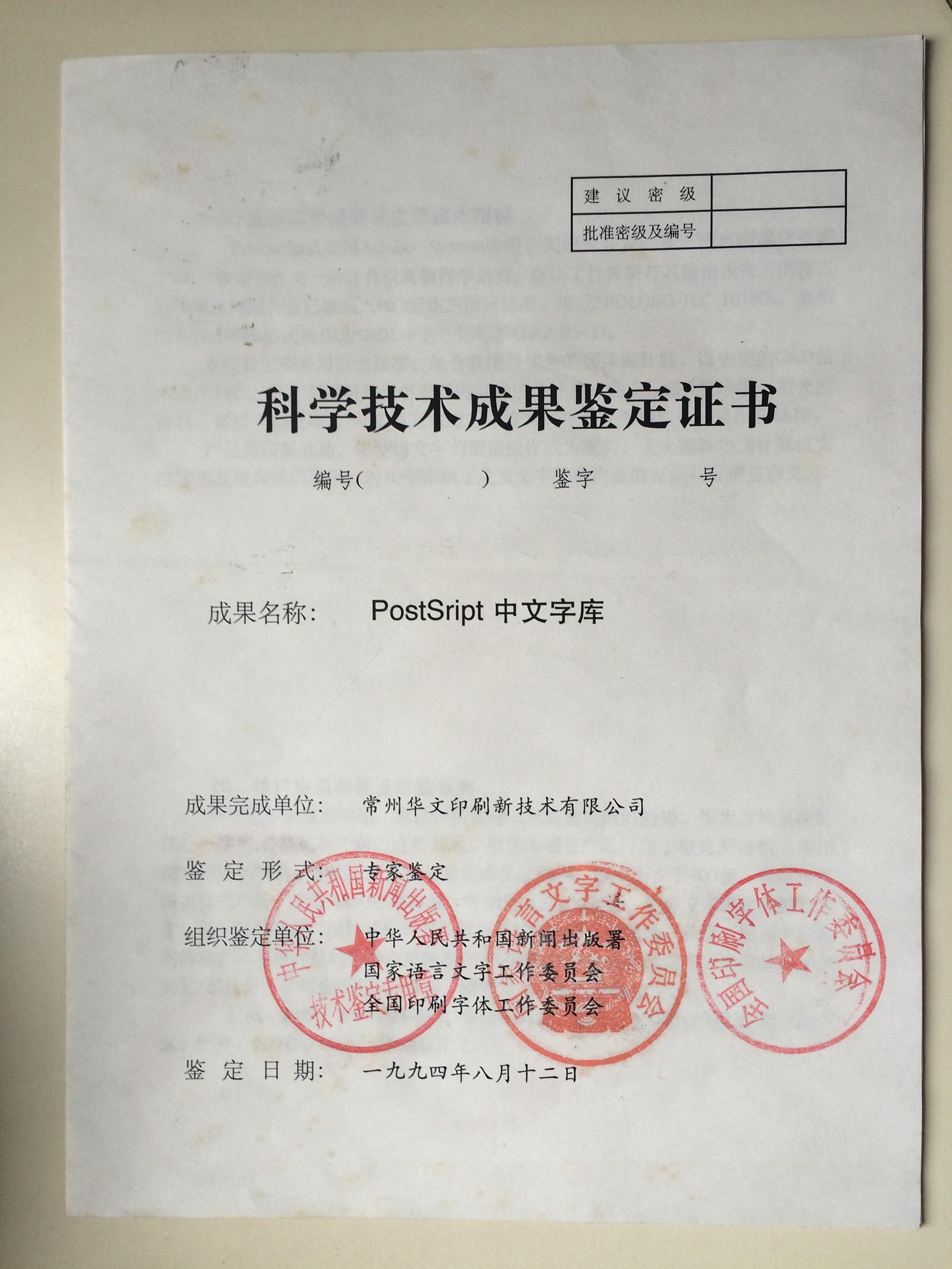 State Appraisal Certificate 1994b