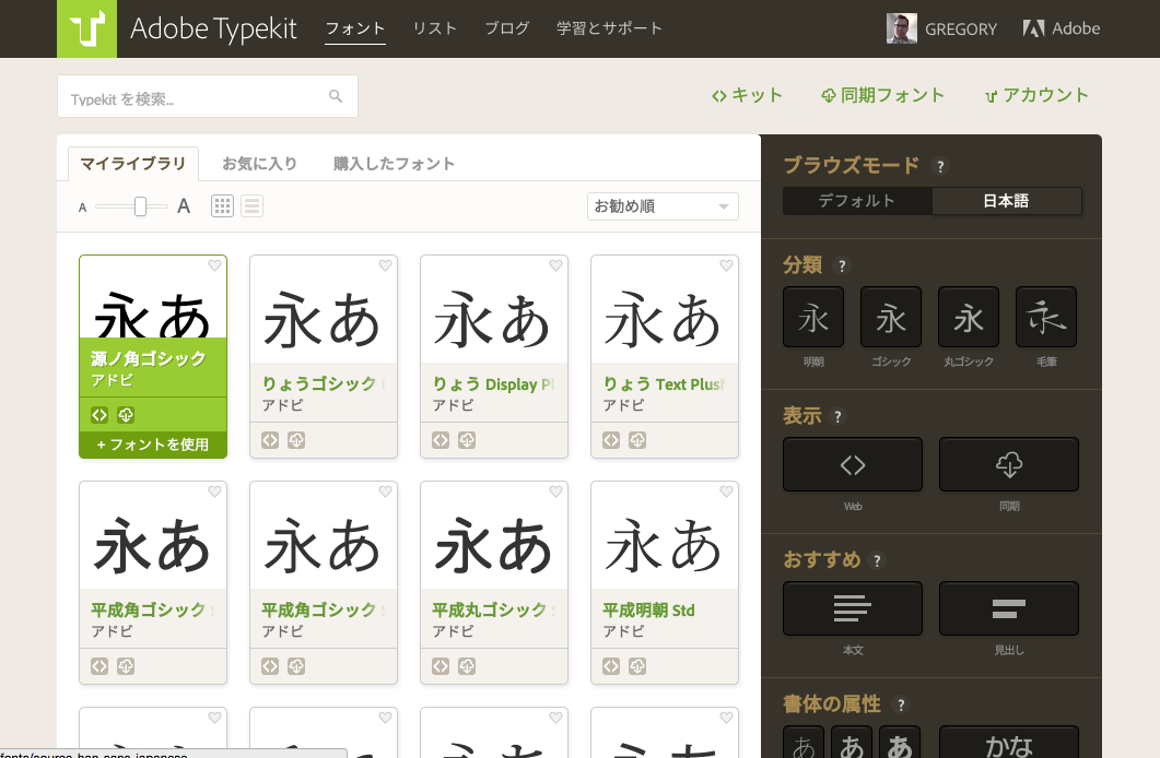 We've localized the font names on the cards, and now support multilingual search as well.