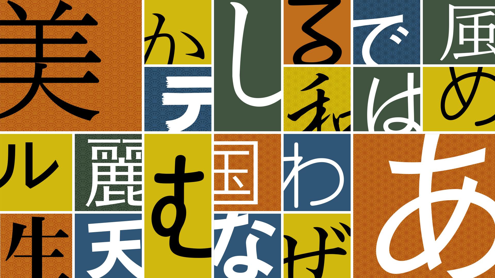 Overlay of Morisawa type samples