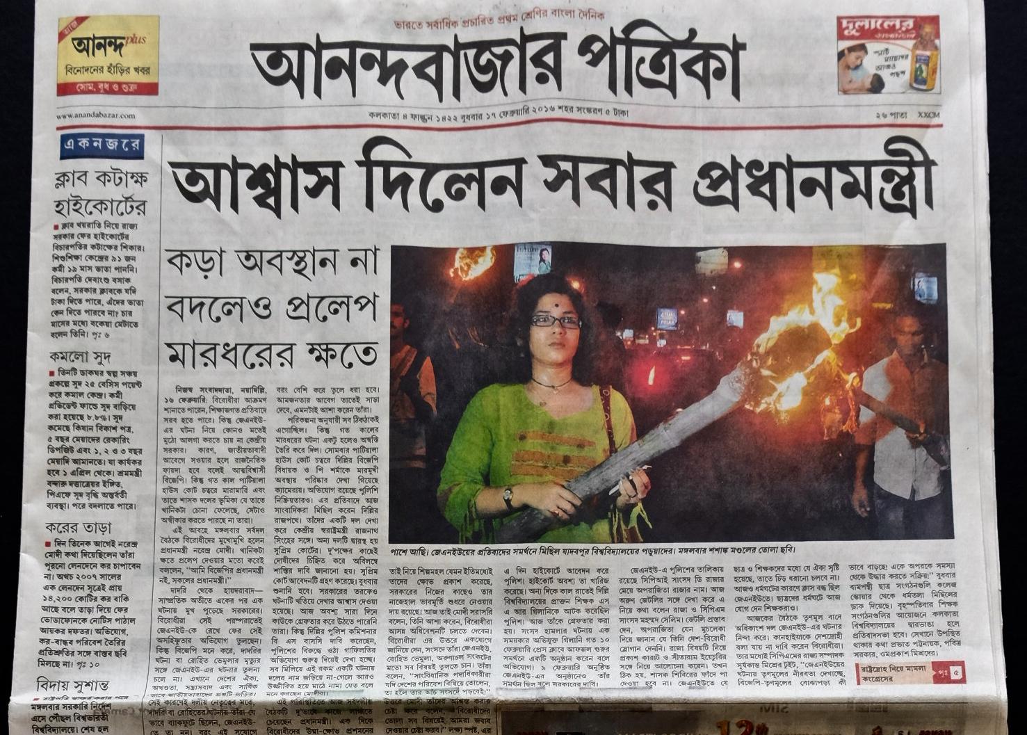 Bengali language newspaper