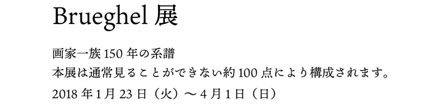 Ten Mincho with Japanese and Latin glyphs