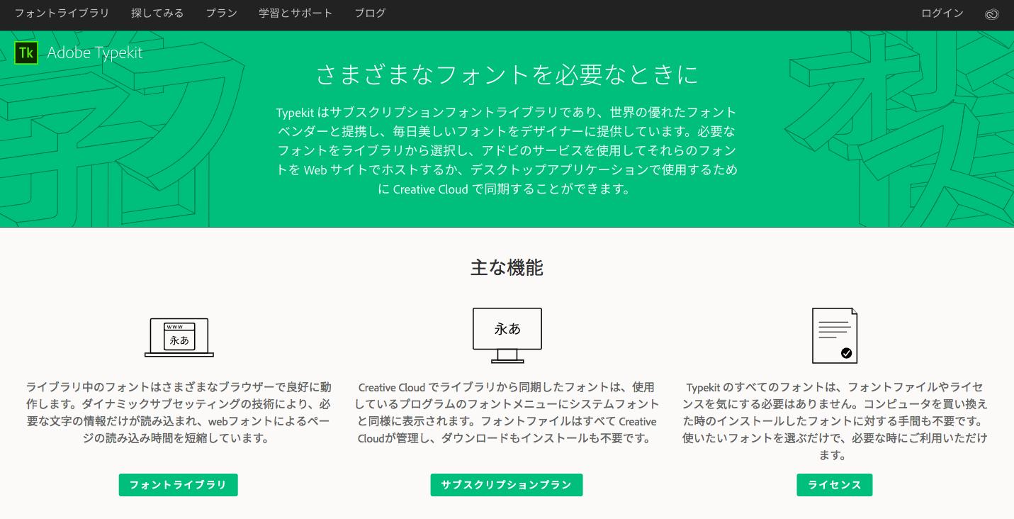 Typekit homepage in Japanese