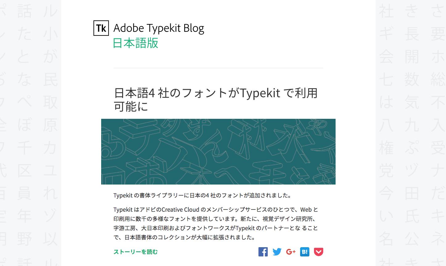 Typekit Japanese blog homepage