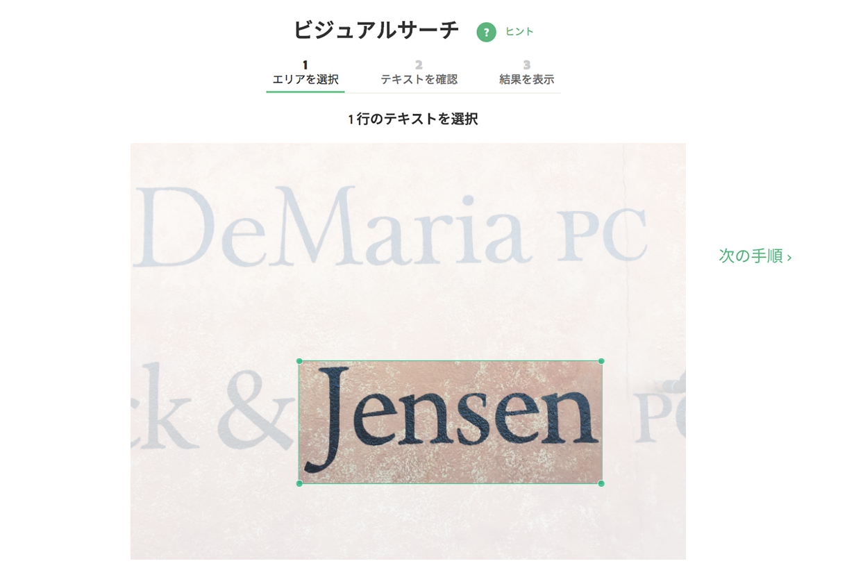 Visual search on Typekit identifying text region