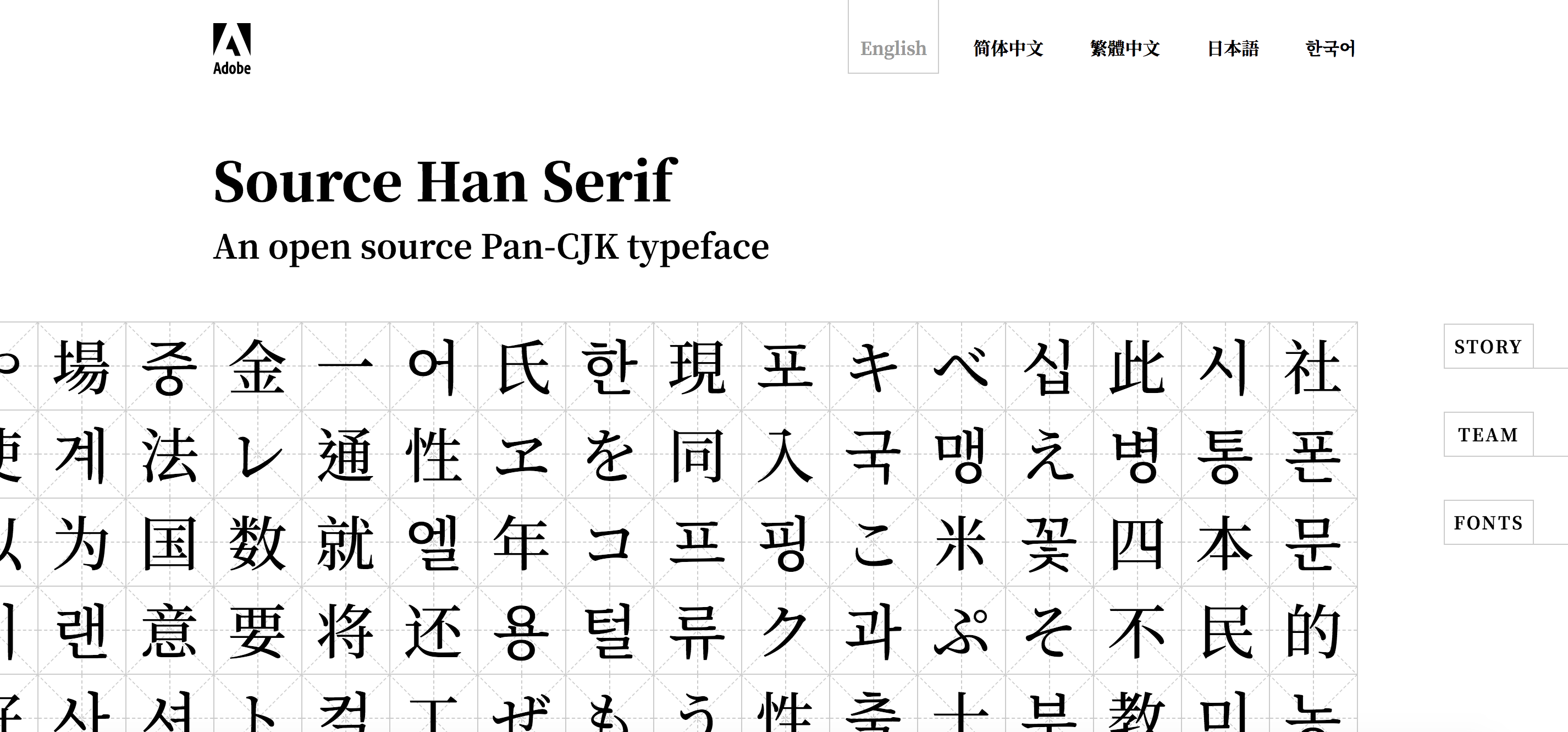 Source Han Serif website