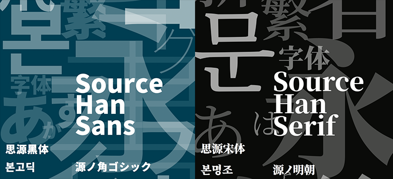 Source Han Sans and Source Han Serif