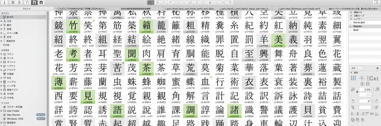【連載第1回】Glyphsで作る和文フォント〜最初の設定が肝心〜 #Glyphs #グリフス