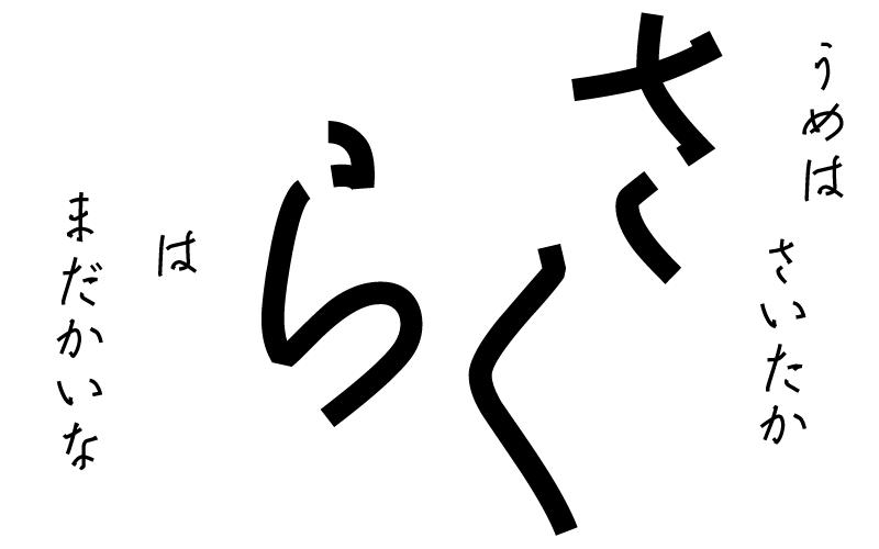 Iroha Sakura from Kinuta Font Factory